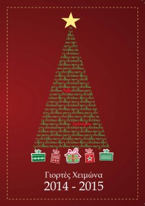 Christmas flyer ex