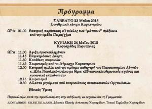 Κορυσχάδες πρόσκληση β-page-001