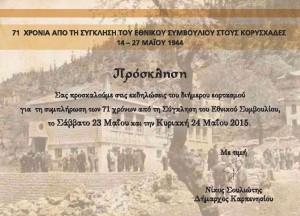 Κορυσχάδες πρόσκληση-page-001