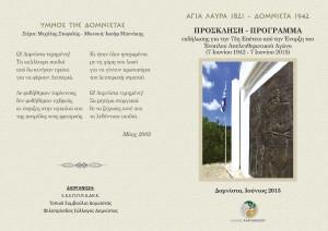 Πρόσκληση Δομνίστα Α fl-page-001