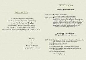 Πρόσκληση Δομνίστα Β fl-page-001