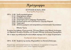 Κορυσχάδες πρόσκληση β 2016