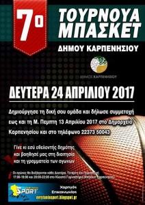 7ο Τουρνουά Μπάσκετ